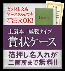 名入れ付き/二つ折り賞状ケース 箔押し名入れが2箇所まで無料!!