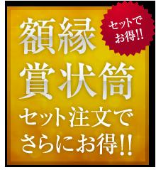 額縁 賞状筒 セット注文でさらにお得!!